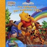Γουίνι το αρκουδάκι: Τα χρώματα του ουράνιου τόξου