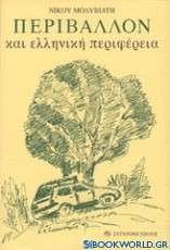 Περιβάλλον και ελληνική περιφέρεια