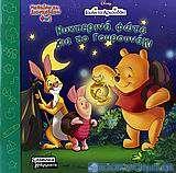 Γουίνι το αρκουδάκι: Νυχτερινά φώτα για το Γουρουνάκι