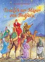 Το ταξίδι των μάγων στη Βηθλεέμ