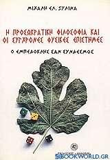 Η προσωκρατική φιλοσοφία και οι σύγχρονες φυσικές επιστήμες