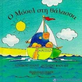 Ο Μόουλ στη θάλασσα