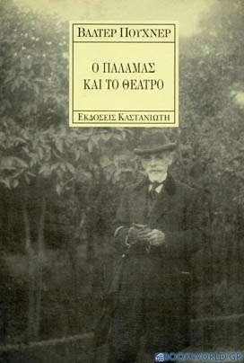 Ο Παλαμάς και το θέατρο