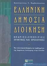Ελληνική δημόσια διοίκηση