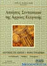 Ασκήσεις συντακτικού της αρχαίας ελληνικής γλώσσας