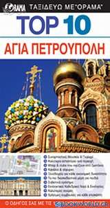 Top 10: Αγία Πετρούπολη