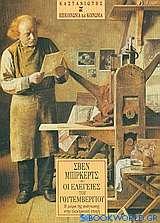 Οι ελεγείες του Γουτεμβέργιου