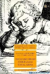 Το παιδικό βιβλίο στην Ελλάδα τον 19ο αιώνα