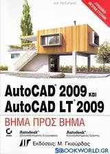 AutoCAD 2009 και AutoCAD LT 2009