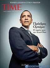 Πρόεδρος Ομπάμα: η πορεία προς τον Λευκό Οίκο