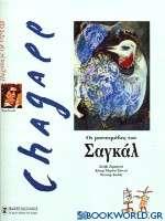 Οι μουσαμάδες του Σαγκάλ