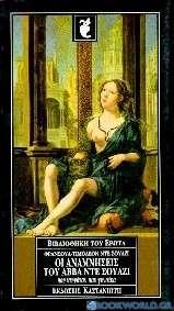 Οι αναμνήσεις του αββά ντε Σουαζί που ντυνόταν σαν γυναίκα