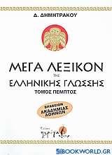 Μέγα λεξικόν της Ελληνικής γλώσσης
