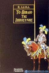 Το βιβλίο της ιπποσύνης