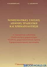 Νομισματικές σχέσεις, διεθνής τραπεζική και χρηματοδότηση