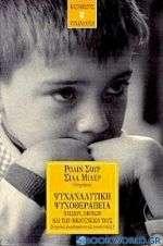 Ψυχαναλυτική ψυχοθεραπεία παιδιών, έφηβων και των οικογενειών τους