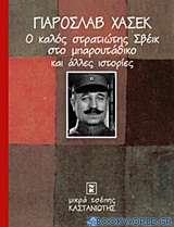 Ο καλός στρατιώτης Σβέικ στο μπαρουτάδικο και άλλες ιστορίες