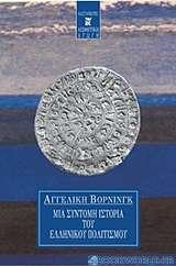 Μια σύντομη ιστορία του ελληνικού πολιτισμού