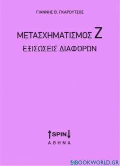 Μετασχηματισμός Ζ. Εξισώσεις διαφορών