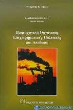 Βιομηχανική οργάνωση, επιχειρηματικές πολιτικές και απόδοση