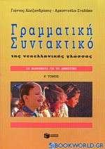 Μαθήματα γραμματικής, συντακτικού της νεοελληνικής γλώσσας για το δημοτικό