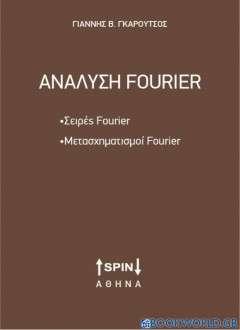Ανάλυση Fourier