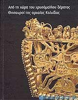 Από τη χώρα του χρυσόμαλλου δέρατος: Θησαυροί της αρχαίας Κολχίδας
