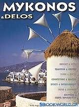 Mykonos,  Delos