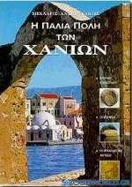 Η παλιά πόλη των Χανίων