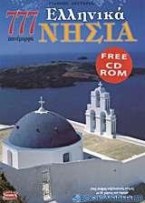 777 πανέμορφα ελληνικά νησιά