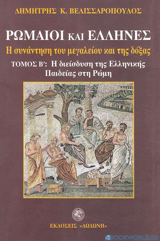Η διείσδυση της ελληνικής παιδείας στη Ρώμη