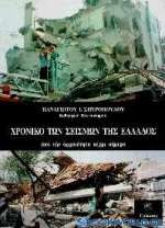 Χρονικό των σεισμών της Ελλάδας