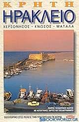 Κρήτη, Ηράκλειο
