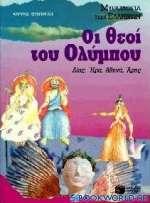 Οι θεοί του Ολύμπου
