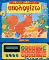 Παίζω και μαθαίνω να υπολογίζω