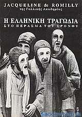 Η ελληνική τραγωδία στο πέρασμα του χρόνου