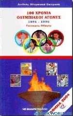 Εκατό χρόνια ολυμπιακοί αγώνες 1896-1996