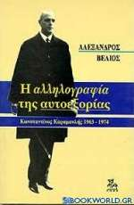 Η αλληλογραφία της αυτοεξορίας 1963-1974