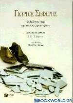 Γιώργος Σεφέρης, φιλολογικές και ερμηνευτικές προσεγγίσεις