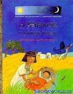 Η Βίβλος για μικρά παιδιά
