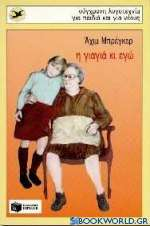 Η γιαγιά κι εγώ