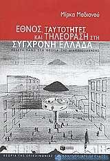 Έθνος, ταυτότητες και τηλεόραση στη σύγχρονη Ελλάδα