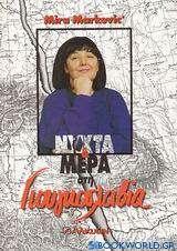 Νύχτα και μέρα στη Γιουγκοσλαβία