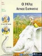 Ο 397ος λευκός ελέφαντας