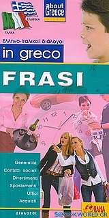 In greco frasi