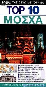 Top 10: Μόσχα