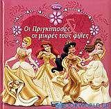 Οι πριγκίπισσες & οι μικρές τους φίλες