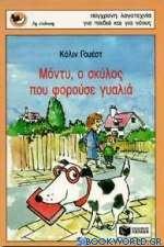 Μόντυ, ο σκύλος που φορούσε γυαλιά