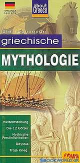 Griechische Mythologie