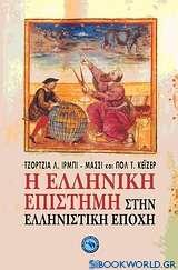 Η ελληνική επιστήμη στην ελληνιστική εποχή